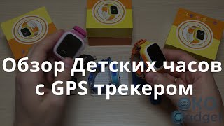 видео часы детские +с gps q60