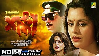 Shanka | শঙ্কা | Bengali Thriller Movie | English Subtitle | Chiranjeet, Ratna Sarkar