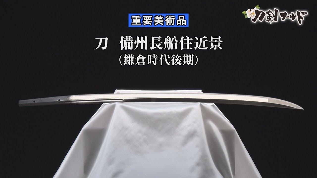 刀剣ワールド】「刀 備州長船住近景」重要美術品 日本刀 YouTube動画 ...