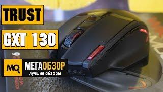 trust GXT 130 Wireless обзор мышки