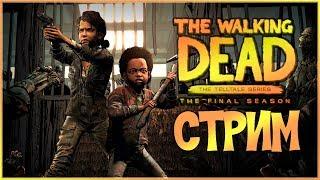 ????????КЛЕМЕНТИНА В ДЕЛЕ!????СТРИМ ПО The Walking Dead - The Final Season С САНЧЕЗОМ????????