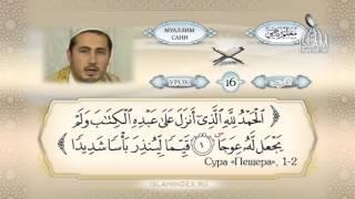 Обучение чтению Корана -Урок 16 (Сакт. Ималя. Ишмам. Тасхиль. Калькаля. Чтение некоторых сур)