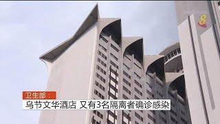 【冠状病毒19】乌节文华酒店394人受检测 再有三人呈阳性反应 - YouTube