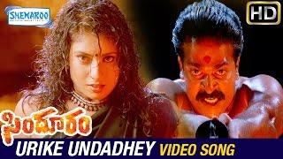 Sindooram Telugu Movie Video Songs   Urike Undadhey Video Song   Sanghavi   Brahmaji   Ravi Teja