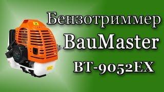Бензиновый триммер BauMaster BT-9052EX(Кусторез бензиновый триммер Баумастер, производитель фирма Sturm Энергомаш инструмент, триммеры для травы,..., 2014-06-27T12:45:15.000Z)