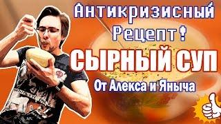 Сырный суп - Антикризисный рецепт супа с горбушей от Алекса и Яныча