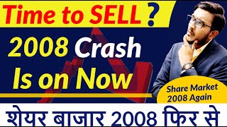 Time to SELL ? 2008 Crash in On Now ! शेयर बाजार 2008 फिर से ? Upcoming Biggest Stock Market Crash