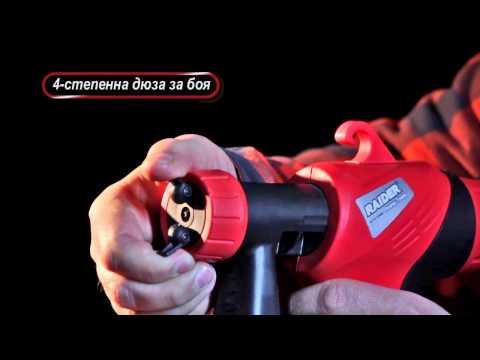 Пистолет за боядисване със странично казанче RAIDER RD-SG03 #HRTMsnz_ljo