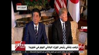 غرفة الأخبار| الرئيس الأمريكي يلتقي رئيس وزراء اليابان في فلوريدا
