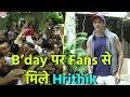 Hrithik Roshan के B'day पर Fans हुए Carzy, घर के बाहर किया हंगामा