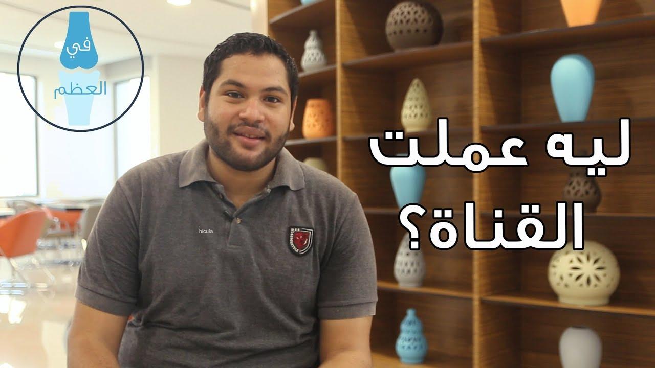 ليه عملت القناة ؟ - د .كريم علاء