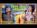 2020 New Rasiya Ramdhan Gurjar or Neetu Tomar - मैं फौजी ढोला छोड़ आई तेरे पीछे जीजाRajasthani Rasiya