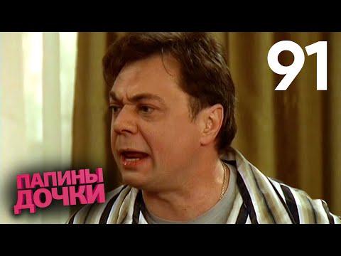 Папины дочки   Сезон 5   Серия 91