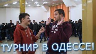 ТУРНИР В ОДЕССЕ! - DeSeRtod, Mozol6ka, Bloody, Odesskin, Stiks и Shketeg