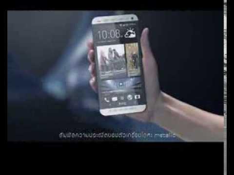 HTC One Family  สมาร์ทโฟนแห่งปี จากดีแทค
