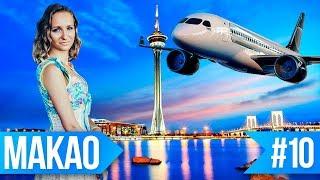 Поездка в Макао. Казино, достопримечательности и отели. 5 вещей, которые нужно сделать в Макао.