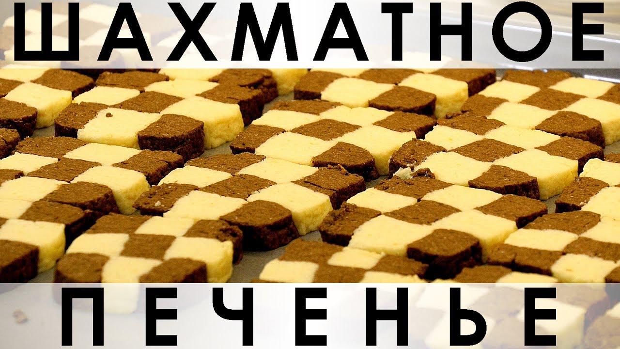 Советское печенье шахматное