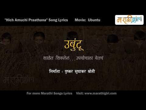 Hich Amuchi Praathana Lyrics Ubuntu