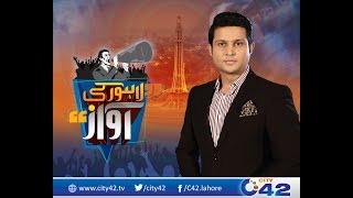 History of Dr Abdul Salam   Lahore Ki Awaz   23 July 2017   City 42