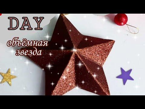 Объёмная звезда из бумаги фоамирана DIY STAR Christmas Tree Topper 3D Star  Corpo A Estrela De Natal