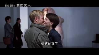 8.18《雙面愛人》台灣官方預告