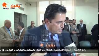 يقين | محافظ الاسكندرية : استخدام الالواح الشمسية بالمبانى الحكومية خلال 6 أشهر