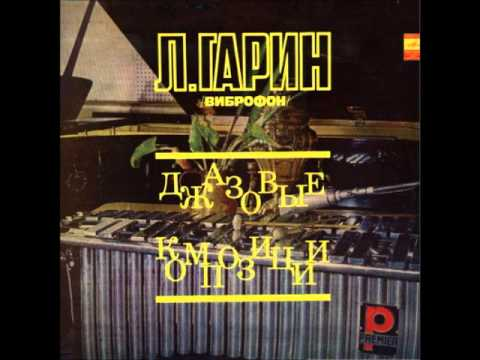 Leonid Garin - Jazz Compositions (FULL ALBUM, soviet jazz, 1965-1968, Russia, USSR)