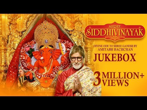 AMITABH BACHCHAN - SHREE SIDDHIVINAYAK | श्री सिद्धिविनायक | Audio Jukebox | Times Music Spiritual