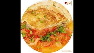 Мясной ПИРОГс овощами - ЭМПАНАДА / рецепт от шеф-повара / Илья Лазерсон / испанская кухня