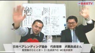 おまけ映像:犬飼良成さん〜日本ペアレンティング協会代表理事 習志野台幼稚園理事長