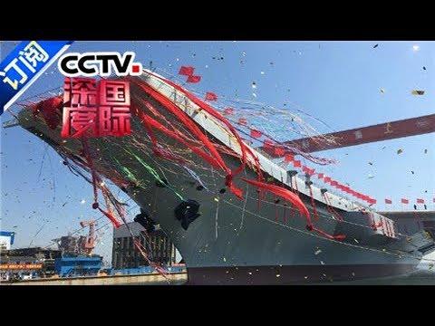 《深度国际》 20171118 提速 中国航母 | CCTV-4