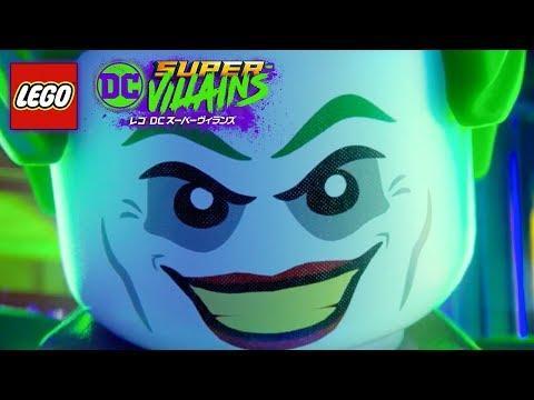 レゴ® DCスーパーヴィランズ:アナウンストレーラー