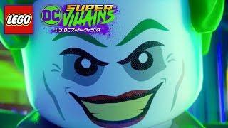 ゲーム【アナウンストレーラー】『レゴ®DC スーパーヴィランズ』2018年冬 発売予定