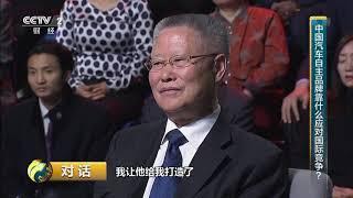 [对话]自主汽车品牌如何应对国际竞争?  CCTV财经