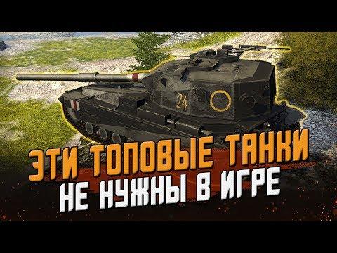 КАЧАЙ эти топовые танки ПОСЛЕДНИМИ! Они не нужны / Wot Blitz