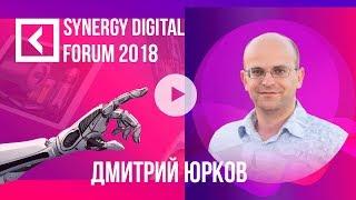 Дмитрий Юрков | Новые правила лидогенерации | SYNERGY DIGITAL FORUM 2018 | Университет СИНЕРГИЯ