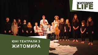 Юним театралам з Житомира глядачі аплодували стоячи та не стримували сліз