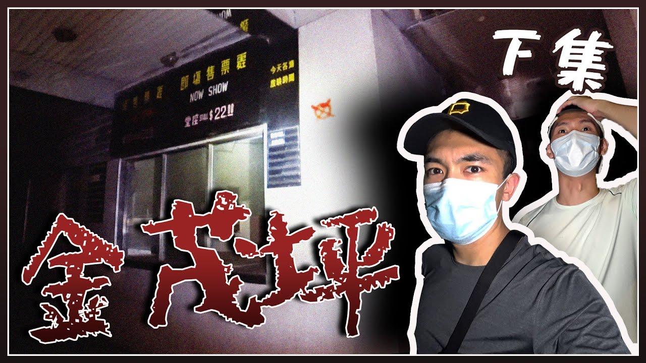 深夜闖入香港超猛鬼靈異點「金茂坪戲院」!最底層竟然再次傳來不明聲音🎶...!?(下集)|AP人生