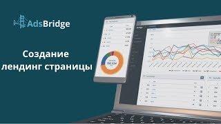 Создание и редактирование лендинг страниц на AdsBridge