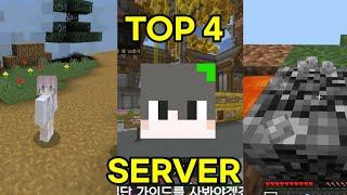 마인크래프트 be/pe 즐기기 좋은 한국 서버 TOP4! 레전드 서버만 모았다..