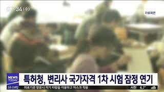 특허청, 변리사 1차 시험 잠정 연기/대전MBC