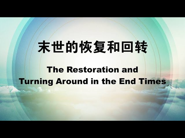 末世的恢复和回转 The Restoration and Turning Around in the End Times