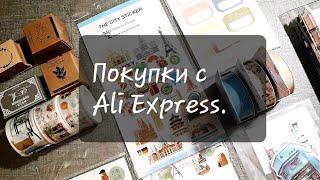 Обзор на канцелярские покупки с Ali Express/ часть 2.