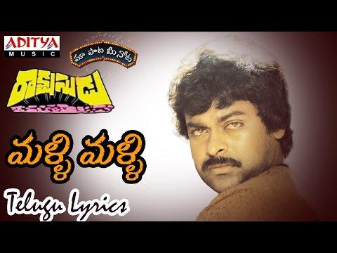 "Malli Malli Full Song With Telugu Lyrics ||""మా పాట మీ నోట""|| Rakshasudu Songs"