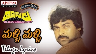 "Malli Malli Full Song With Telugu Lyrics ||""మా పాట మీ నోట""