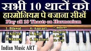 Play all 10 Thaats on Harmonium सभी 10 थाटों...