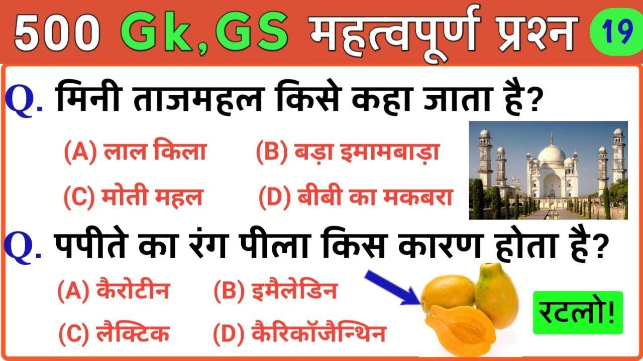 Most important 500 Gk, Gs Questions | सामान्य ज्ञान के 500 महत्वपूर्ण प्रश्न| Most imp Gk Part-19