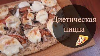 Диетическая пицца | Едим и не поправляемся | #ППbeautybenefits(Этот рецепт просто идеален для тех, кто любит фаст фуд. Вкус пиццы практически не отличается от классическо..., 2016-03-21T15:00:00.000Z)