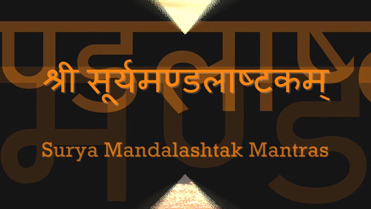 Surya Mandala Ashtakam With Sanskrit Lyrics Youtube