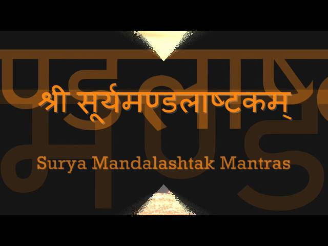Surya Mandala Stotram Ashtakam Details Text   Ramani's blog
